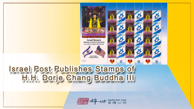 Israel Post Publishes Stamps of H.H. Dorje Chang Buddha III